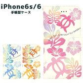 送料無料 iphone6s iPhone6 Plus ケース 手帳型 Honu| アイフォン6 アイホン6 スマホ スマホケース スマホカバー カバー かわいい おしゃれ 花 花柄 ハワイアン