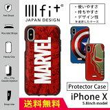 MARVEL IIIIfit イーフィット iPhone X 5.8インチモデル対応 プロテクターケース ロゴマーク キャプテンアメリカ アイアンマン 持ちやすい 耐衝撃 ストラップホール付き スマホカバー|スマホケース キャラクター グッズ iphoneケース iphonex かっこいい マーベル