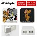 トムアンドジェリー ACアダプタ 2台同時充電可能 USB ...