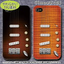 GuiterJacket-iPhone4/iPhone4S共用ソフトケース クリスマス