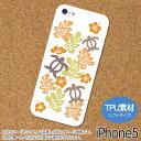 送料無料 ハワイアンホヌ(オレンジ)-iPhone5/5Sソフトケース