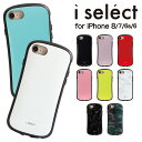 全10色 i select iPhone8 iPphone7 ハイブリッドケース キズ防止 ポリカーボネート 無地 iPhon……