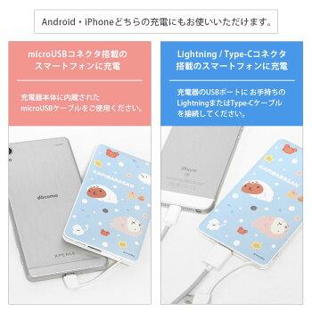 スマホ充電器/雑貨雑貨/モバイルバッテリー/おしゃれ/カピバラさん/スリム/携帯/スマートフォン/4000mAh/Android
