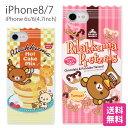 リラックマ iPhone8 iPhone7 iPhone6s/6 ソフトケース スナックパッケージ アイフォン8 アイフ……