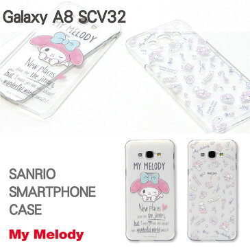 受注生産 マイメロディ Galaxy A8 SCV32 クリアハードケース スマホケース ギャラクシーa8 GALAXY A8 マイメロちゃん ピンク パステルカラー サンリオ キャラクターグッズ カバー ジャケット 大人かわいい Android スリム