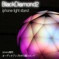 BlackDiamond2iPhone充電スタンド/オーディオアンプ/スピーカーフォン【iPhone3GS,3/iPhone4S,4/USB接続/充電器/スピーカー/ライト/あす楽対応】ACS-03BD2