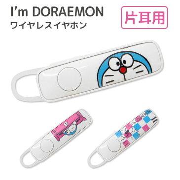 I'm DORAEMON ワイヤレスイヤホン 片耳用 Bluetooth ハンズフリー 左右兼用 アイムドラえもん キャラクター グッズ 通話 音楽再生 充電式 ステレオイヤホン イヤフォン 便利 ドラえもん ドラエモン イヤホンマイク ブルートゥース