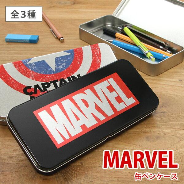 MARVEL缶ペンケース雑貨ロゴキャプテンアメリカアベンジャーズ筆箱キャラクターマーベルカンペン収納ケースブリキ缶レトロおしゃれ