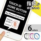 TOUCH ID HOME BUTTON(クリアタイプ) 指紋認証対応ボタンシール iPhone iPod iPad対応 ホームボタン 保護 アクセサリー カスタマイズ 黒 青 金 銀 シンプル 人気 メンズ レディース