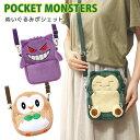 ポケットモンスター ぬいぐるみポシェット ゲンガー カビゴン モクロー スマートフォンのタッチ操作が可能 マチ付き ボア素材バッグ 鞄