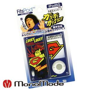 「レビューを書く!」で5%OFF!よしもと芸人・ガリガリガリクソン・iPod nano5G専用PCカバー・...