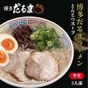 九州 福岡 とんこつ お土産 名店 行列 ラーメン [アイランド] 九州 博多豚骨ラーメン 博多だるまラーメン 3食