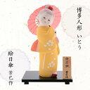 [博多人形いとう] 人形 博多人形 絵日傘 芳巳作 /福岡 博多 日本人形 工芸品 土産 女の子 女性