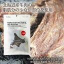 ペット用 スナック おやつ サプリメント 牛肉 ables 無添加北海道産 牛干し肉 50g