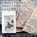 ペット用 スナック おやつ サプリメント 鹿肉 ables 無添加北海道産 エゾ鹿干し肉 吟造り 30g 1