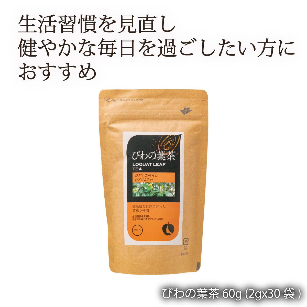 美容びようサプリさぷりオーガニックorganic[ナチュラルハウス]びわの葉茶60g(2gx30袋)オーガニック徳島県産の葉を使用