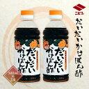 九州 福岡 醤油 調味料 老舗 ニビシ 古賀 つゆ たれ ソース ニビシ醤油 だいだいぽん酢 500ml×2