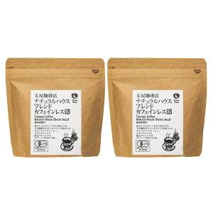 送料無料 コーヒー こーひー 珈琲 ココア ここあ オーガニック Natural House [ナチュラルハウス] カフェインレス コーヒー (粉) 100g×2個セット オーガニック 有機JASマークの生豆を使用