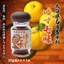 国産 九州産 ゆず 香辛料 麺類 汁もの かぼす本家 ゆず七味 25g