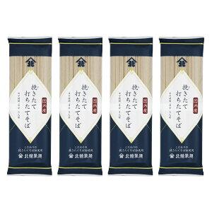東北 岩手県 八幡平 わんこそば 名産品 特産品 [北舘製麺] 蕎麦 麺 挽きたて打ちたてそば 240g×4