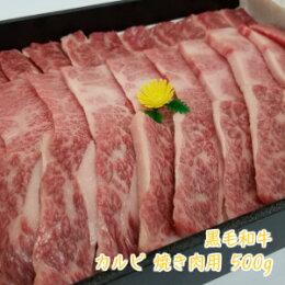 黒毛和牛カルビA4焼き肉用