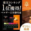 【父の日ギフト】チョコレート ジャン・ガレー ミニバー 12本セット【...