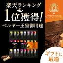 ベルギー王室御用達!高級ブランドチョコレート【ジャン・ガレー...