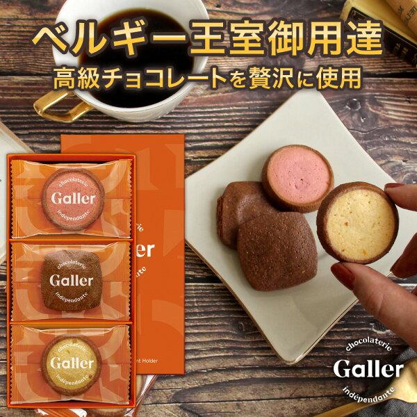 母の日2021ベルギー王室御用達ガレークッキー3種12枚入 お菓子詰め合わせ高級ギフトプレゼントスイーツ菓子おしゃれかわいい洋菓