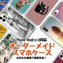 オーダーメイドスマホケース 作成 ハードケース ソフトケース オリジナルスマホケース iphone ……
