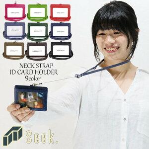 郵 メール便 送料無料 idカードホルダー 革 リール付 ネックストラップ IDカードケース 本革 シボタイプ 1605 ID カードケース メンズ レディース 社員証 身分証明書 IDケース IDマルチケース IDカード 通販 プレゼント ギフト 贈り物