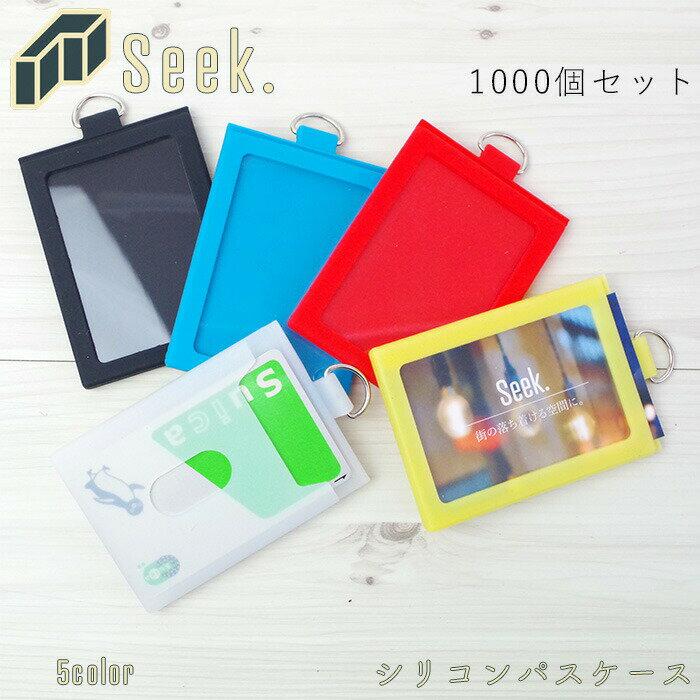 シリコン パスケース 定期入れ 1000個 セット メンズ/レディース/キッズ 全5色 シリコンパスケース かわいい 縦型 IDケース カードケース 名刺入れ 社員証 カード入れ カード ネームホルダー ケース 子供 両面 送料無料