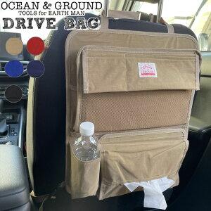 シートポケット ドライブバッグ OCEAN&GROUND オーシャンアンドグラウンド 全5色 GOODAY 1915905 シートバックポケット おしゃれ シンプル 車 子供 収納 キックガード