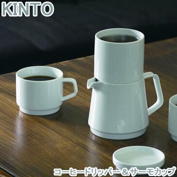 コーヒー ドリッパー & サーモカップ FARO コーヒードリッパー フィルター付き サーモカップ ブリューワー コーヒーウェア 食洗機対応