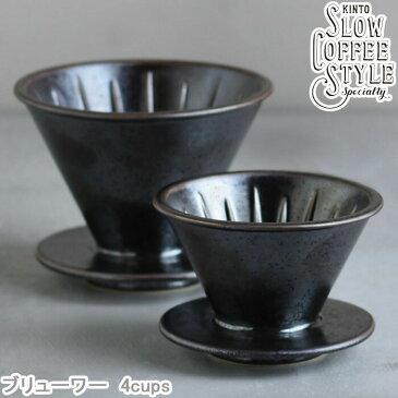 コーヒー ブリューワー SLOW COFFEE STYLE Specialty ドリッパー 4cups 4カップ コーヒードリッパー 磁器製 食洗機対応 コーヒーウェア