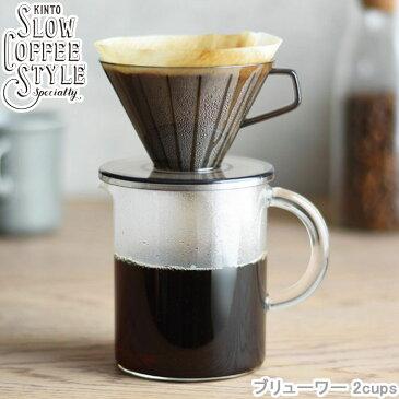 コーヒーブリューワー SLOW COFFEE STYLE ドリッパー コーヒードリッパー 2cups 2カップ ブリュワー 磁器製 2cup 2カップ用 食洗機対応