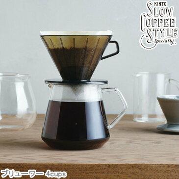 コーヒーブリューワー SLOW COFFEE STYLE ドリッパー コーヒードリッパー 4カップ ブリュワー 磁器製 4cup 4カップ用 食洗機対応