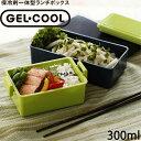 弁当箱 おしゃれ 1段 ランチボックス 保冷剤 一体型 GELCOOL square L 400ml