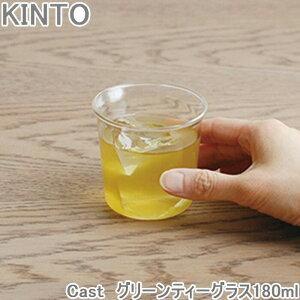 KINTO Cast グリーンティーグラス 180ml コップ 耐熱ガラス ガラス 食洗機対応 ティーグラス ティーカップ グラス カップ シンプル おしゃれ