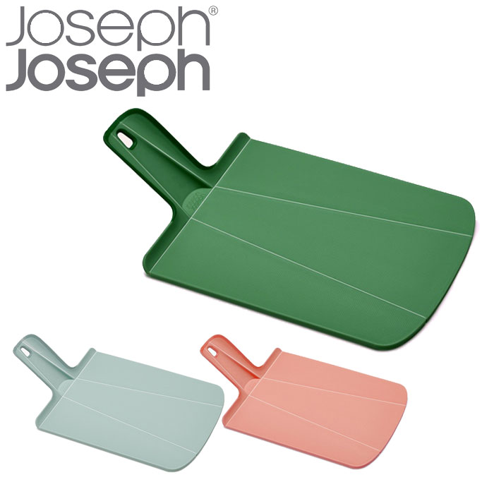 Joseph Joseph ジョセフ ジョセフ まな板 カッティングボード チョップ2ポット プラス ブルー/ピンク/グリーン 持ち手つき 折りたたみ 食洗機対応 滑り止め加工 折り曲がる
