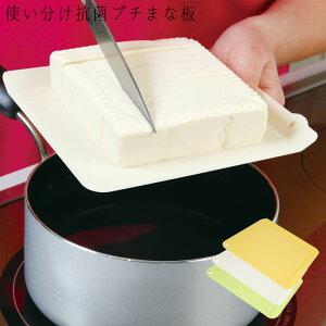 メール便 NATURE ナチュレまな板 抗菌 小さい プチ まな板 3枚セット 使い分け抗菌 16.5x14.5cm まな板セット 抗菌まな板 食洗機対応 ミニ プチ シートタイプ 使い分け 軽量 薄い 軽い 下ごしらえ 抗菌加工