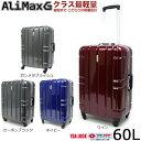 送料無料 スーツケース キャリーケース 軽量 アジアラゲージ AliMax-D240 60L トラベルキャリー クラス最軽量 3〜5泊程度 トラベルバッグ 旅行バッグ ビジネスキャリー