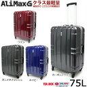 送料無料 スーツケース キャリーケース 軽量 アジアラゲージ AliMax-D260 75L トラベルキャリー クラス最軽量 5〜7泊程度 トラベルバッグ 旅行バッグ ビジネスキャリー