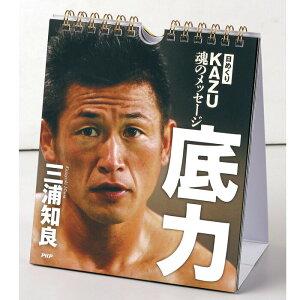 3/31 1:59迄 2700円以上で全品 送料無料 カレンダー 壁掛け 日めくり KAZU魂…