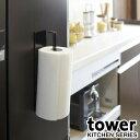 マグネット キッチンペーパーホルダー tower キッチンペーパーホルダー タワー ペーパーホルダー キッチン 収納 冷蔵庫 磁石 ロールペーパー キッチン収納