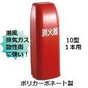 ヤマトプロテック シグナルエコスタンド2(赤)
