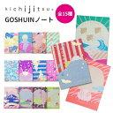 【2冊までネコポス可】kichijitsu GOSHUINノート おしゃれ 御朱