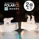 【メーカー直営 monos公式ショップ】 POLAR ICE ポーラーアイス(2個入り) かわいい おしゃれ 製氷皿 製氷器 シリコン ペンギン シロクマ インスタ映え カフェ ホームパーティー クリスマス プレゼント パーティー ギフト 贈り物 誕生日 アイストレイ モノス 日本製 動物