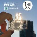 【数量限定商品】 POLAR ICE ポーラーアイス(1個入り) かわいい おしゃれ 製氷皿 製氷器 シリコン ペンギン シロクマ インスタ映え カフェ ホームパーティー プレゼント ギフト 贈り物 誕生日 アイストレイ モノス 日本製 動物 白熊 氷 【メーカー直営 monos公式ショップ】