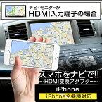 [MONOSUPPLY]スマホをナビで!!【HDMI変換アダプター】iPhone専用Eセット【HDMI】You Tubeや最新の地図情報で便利に!
