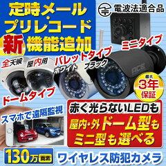 防犯カメラ 監視カメラ ワイヤレス WiFi 無線 [130万画素] IPカメラ 屋内用 屋外…